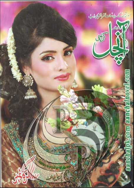 Free online reading Aanchal Digest April 2017