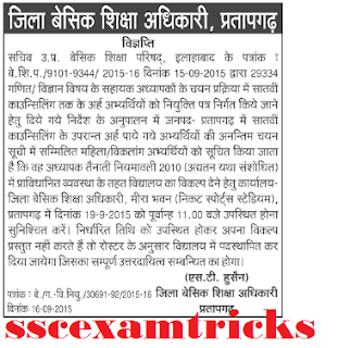 UP JRT Math/ Science Appointment for Pratapgarh