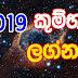 2021 lagna palapala-Kumba-astrology sri lanka