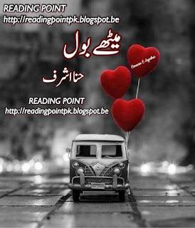 Meethay Bol by Hina Ashraf Online Reading