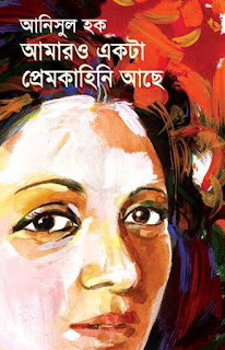 Amaro Ekta Prem Kahini Ase by Anisul Hoque