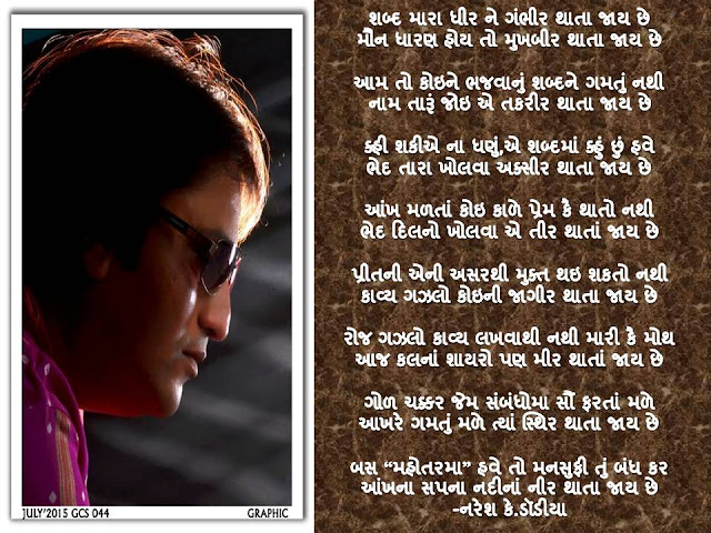Shaba Mara Dhir Ne Gambhir Thata Jai Che Gujarati Gazal By Naresh K. Dodia