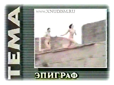 Naturism 1992 TV show devoted to the subject of naturism and nudism