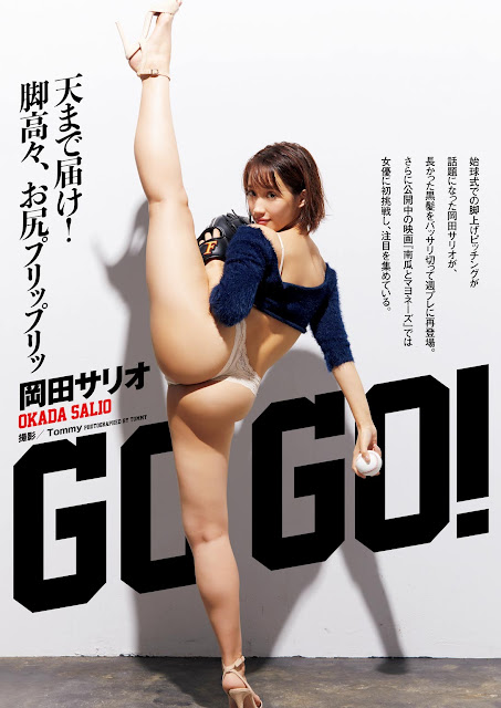 Okada Salio 岡田サリオ Weekly Playboy No 50 2017 Pictures