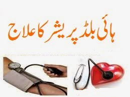 high-bp-ka-treatment-in-urdu