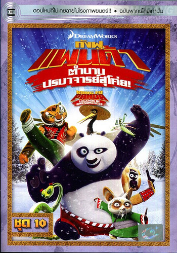 Kung Fu Panda Legends Of Awesomeness Vol.10 กังฟูแพนด้า ตำนานปรมาจารย์สุโค่ย! ชุด10