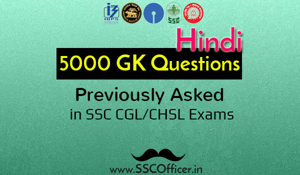 [Download PDF] 5000 GK/GS Hinidi General Awareness Questions Asked in SSC CGL/CHSL Exams in Hindi - SSC Officer