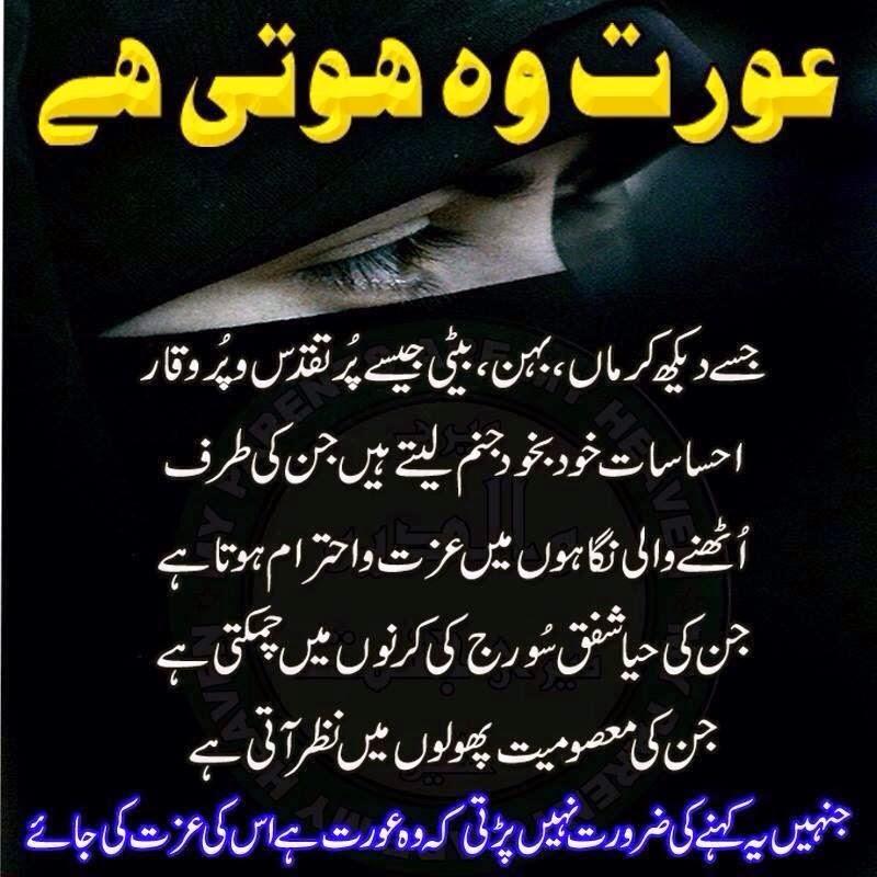 Islamic Aqwal E Zareen, Urdu Sms Islamic, Islamic Aqwal In
