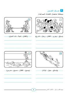13 - اكتب و اعبر كتاب موازي رائع