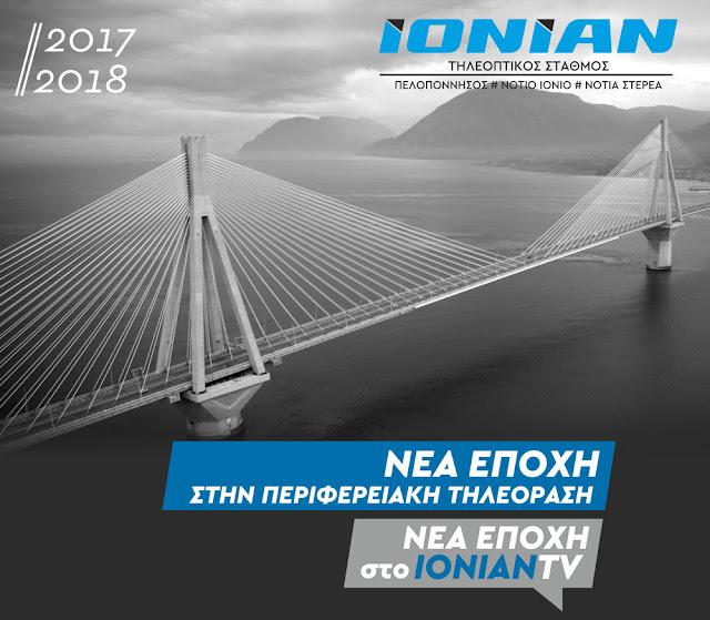 Νέα Εποχή στο  IONIAN TV - Παρουσίαση νέου προγράμματος