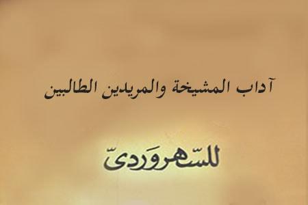 آداب المشيخة والمريدين الطالبين / السهروردي (3)