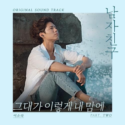 Lirik Lagu Lee So Ra – Into My Heart (OST Encounter)