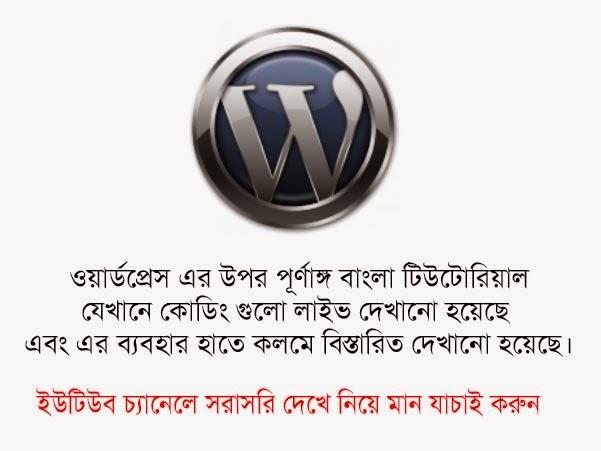 Wordpress Bangla Video Tutorial Image