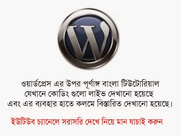 Wordpress Bangla Video Tutorial Image