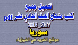 تحميل منهاج الأول الثانوي الجديد في سوريا pdf