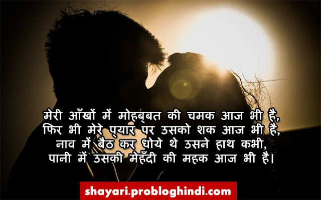 true love images in hindi shayari