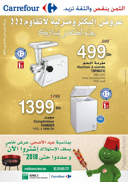 catalogue carrefour maroc electromenager aid adha 2017