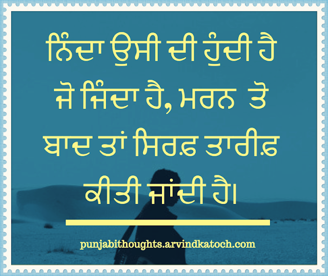 Punjabi Thought, Image, condemned, alive, ਨਿੰਦਾ, ਜਿੰਦਾ, death,
