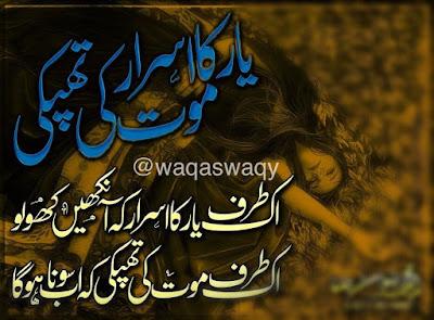 Ek Taraf Yaar