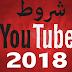شروط 2018 جديدة للقبول في برنامج تحقيق الدخل لادسنس يوتيوب