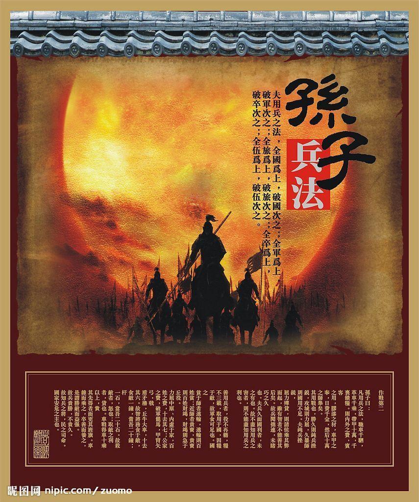 Lost Identity 1984: b 孫子兵法(作戰篇第二) (Chapter 2 - 3
