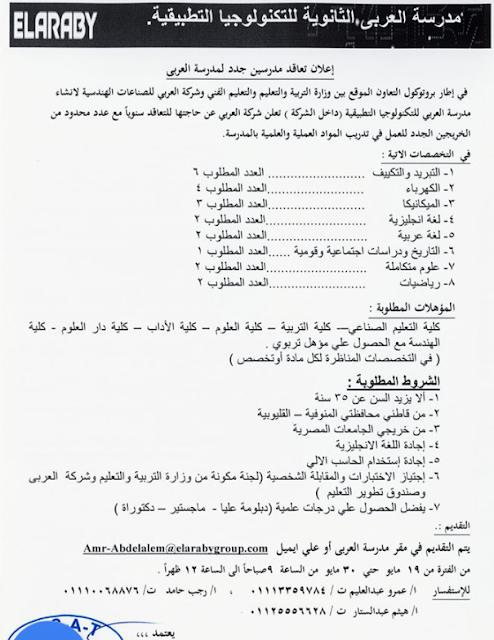تفاصيل اعلان تعاقد مدرسين جدد لمدرسة العربي الثانوية للتكنولوجيا التطبيقية 2019