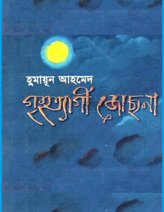 bangla poem books