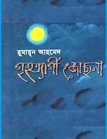 Grihotaygi Josna by Humayun Ahmed