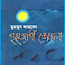 Grihotaygi Josna by Humayun Ahmed-A Bangla Poem Book PDF Download