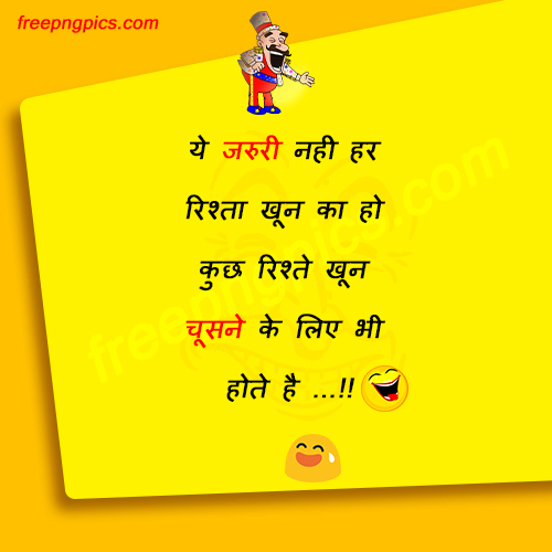 Image of: Hindi Funny Jokes In Hindi Getwallpaperscom New Funny Hindi Jokes हनद जकस चटकल