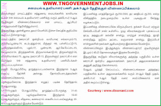 cooking-assistant-post-tiruvallur-district-recruitment-vacancy-notification-www-tngovernmentjobs-in