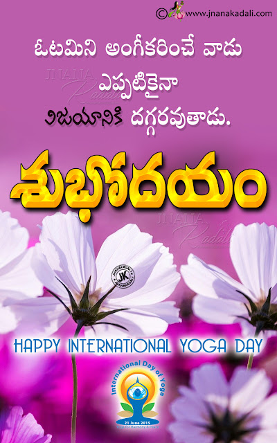 trending yoga day greeting with good morning quotes in telugu, telugu online good morning thought