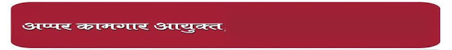 Upper Kamgar Pune Hall Ticket Download 2015