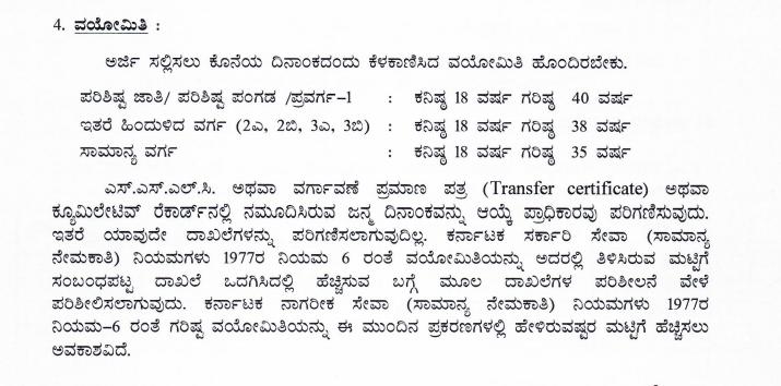 Bangalore Rural Village Accountant Recruitment 2018, Apply