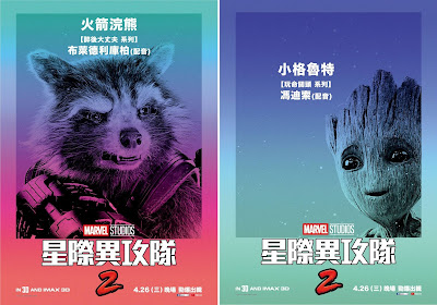 Marvel's Guardians of the Galaxy Vol. 2 International Character Movie Poster Set - Rocket Raccoon & Baby Groot