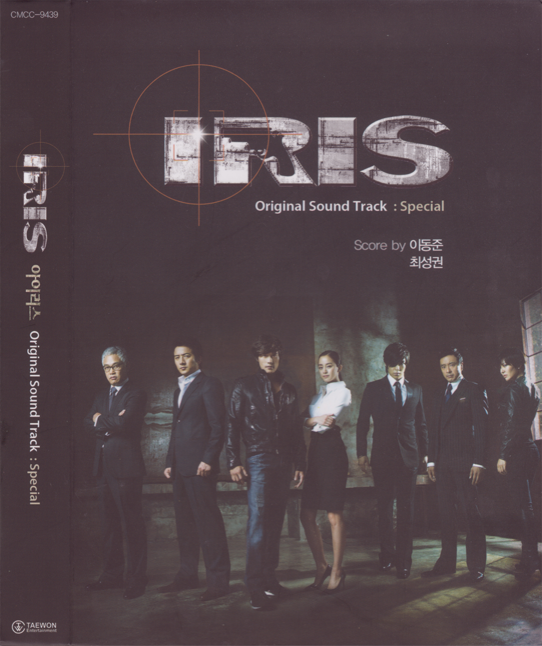 Various Artists – IRIS OST  Special (Limited Edition) (FLAC)