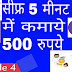 earn money with phonepe in hindi PhonePe App से मुफ्त पैसे तुरंत कैसे कमाये?