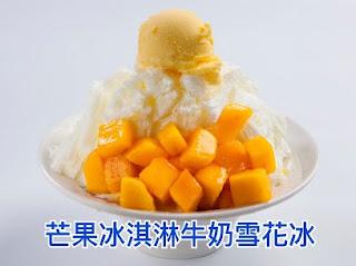 芒果冰淇淋牛奶雪花冰