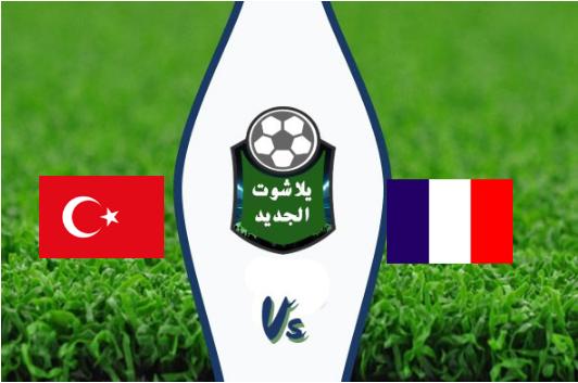 نتيجة مباراة فرنسا وتركيا بتاريخ 14-10-2019 التصفيات المؤهلة ليورو 2020