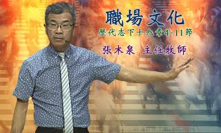 職場文化_花蓮博愛浸信會主日講道_張木泉 主任牧師