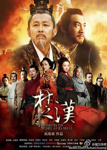 ซีรี่ย์ Legend of Chu&Han (楚汉传奇,King's War)