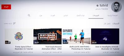 قناة-TutVid