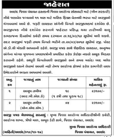 District Health Society Anand Ayush Doctor and Accountant Cum Computer Operator Recruitment 2017