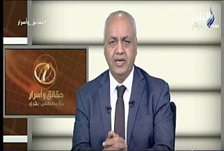 برنامج حقائق و أسرار حلقة الجمعة 5-1-2018 مصطفى بكرى