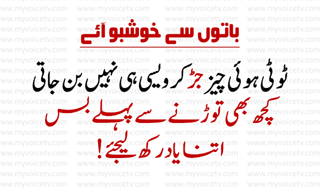 #AchiBaat - Aaj ki achi baat...Toti hoi chis jur kar ... must share this post