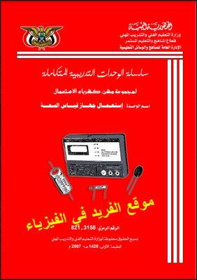 تحميل كتاب جهاز قياس السعة pdf| حساب سعة المكثف، المكثفات الكهربائية، قياس سعة المكثفات الكيميائية نظري وعملي، الجهاز الرقمي و ذو المؤشر لقياس سعة المكثف pdf، تركيب وأعطال المكثف الكهربائي ، تحميل برابط مباشر مجانا