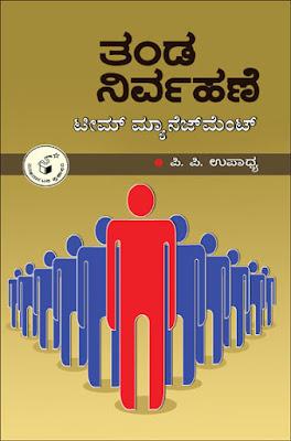 http://www.navakarnatakaonline.com/tanda-nirvahane-time-management