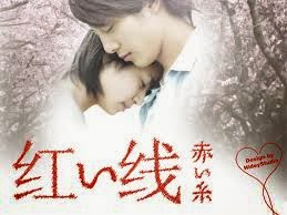 Phim Sợi Tơ Hồng -Akai Ito