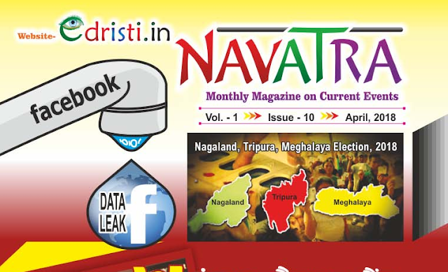 Current Affairs April 2018 Monthly Edristi Magazine free PDF Download