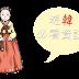 莎拉韓情|遊韓資訊
